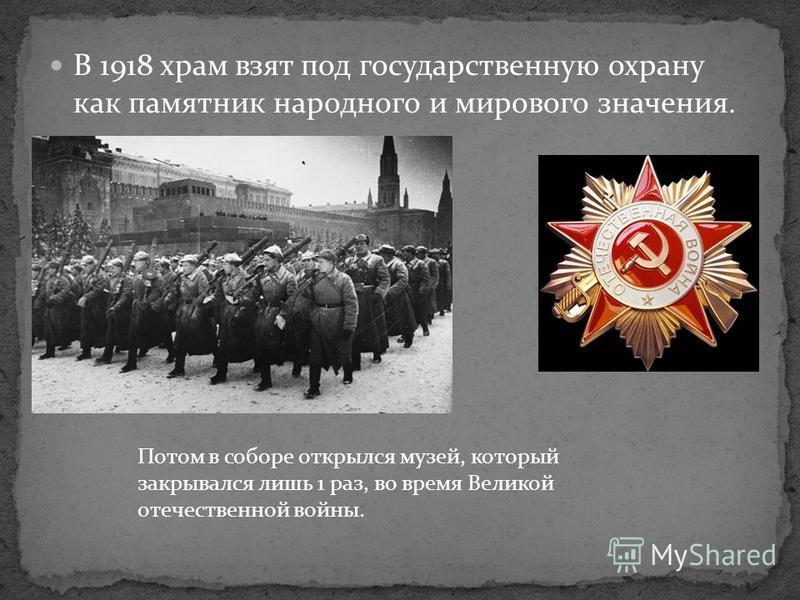 В 1918 храм взят под государственную охрану как памятник народного и мирового значения. Потом в соборе открылся музей, который закрывался лишь 1 раз, во время Великой отечественной войны.