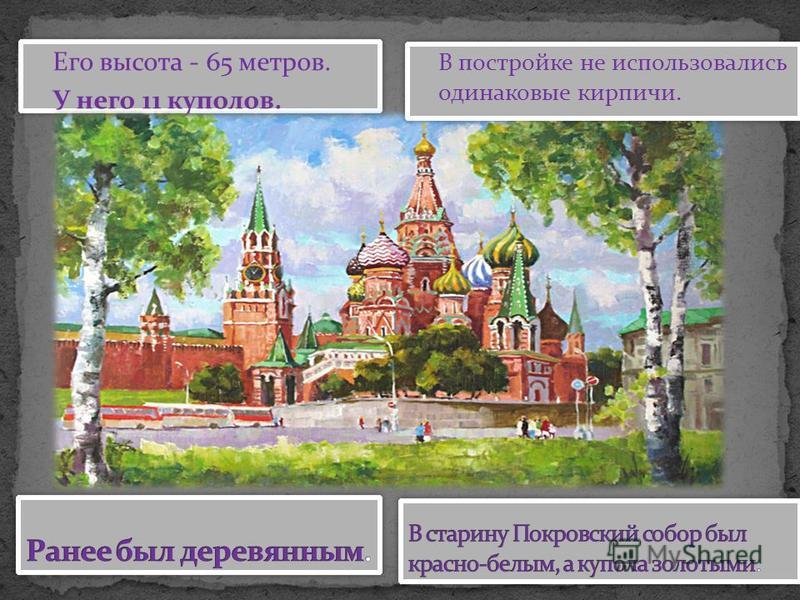 Его высота - 65 метров. У него 11 куполов. Его высота - 65 метров. У него 11 куполов. В постройке не использовались одинаковые кирпичи.