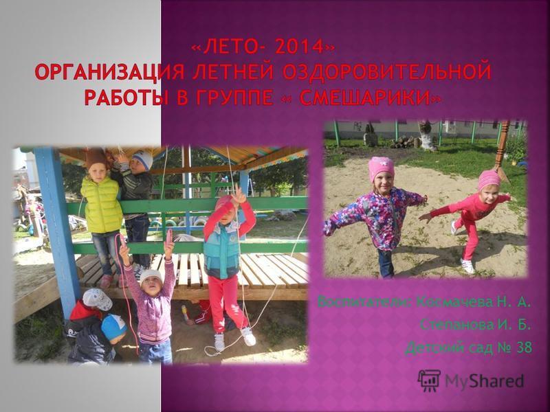 Воспитатели: Космачева Н. А. Степанова И. Б. Детский сад 38