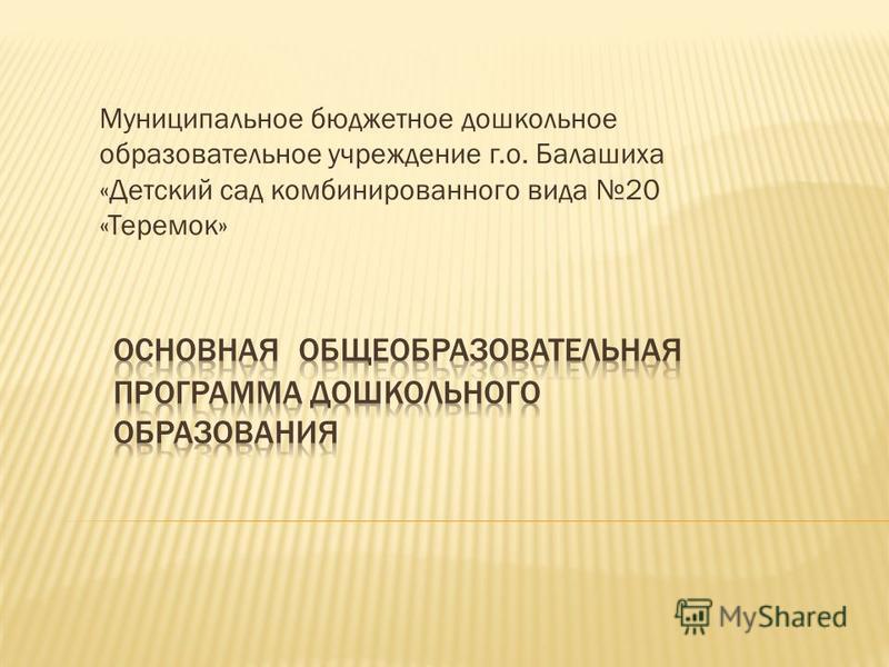 Муниципальное бюджетное дошкольное образовательное учреждение г.о. Балашиха «Детский сад комбинированного вида 20 «Теремок»