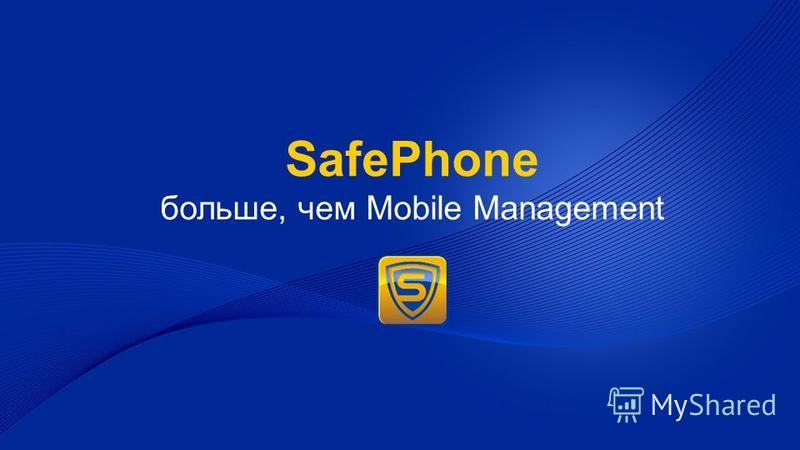 SafePhone больше, чем Mobile Management