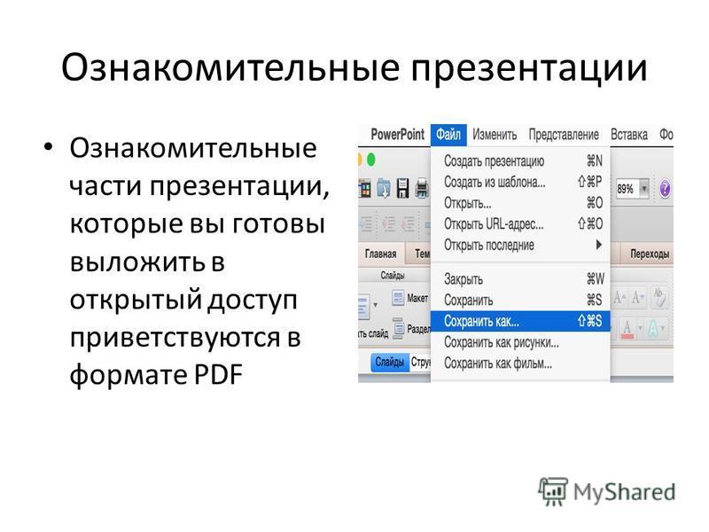 Ознакомительные презентации Ознакомительные части презентации, которые вы готовы выложить в открытый доступ приветствуются в формате PDF