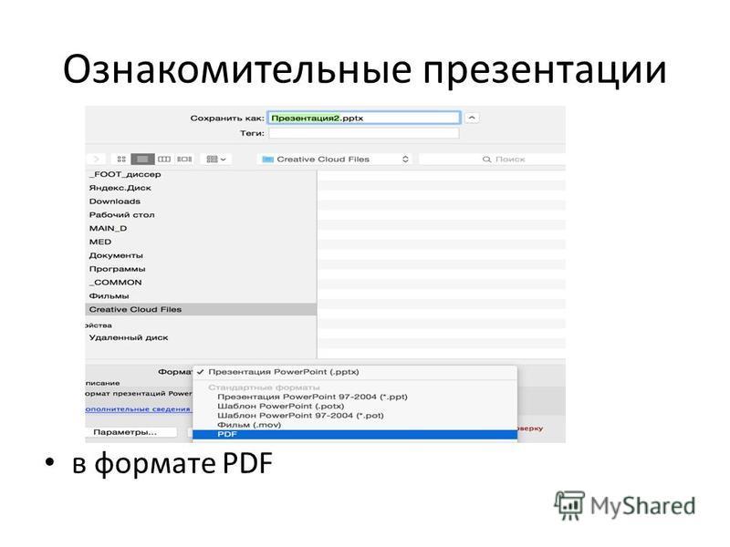 Ознакомительные презентации в формате PDF