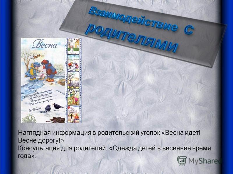 Наглядная информация в родительский уголок «Весна идет! Весне дорогу!» Консультация для родителей: «Одежда детей в весеннее время года».