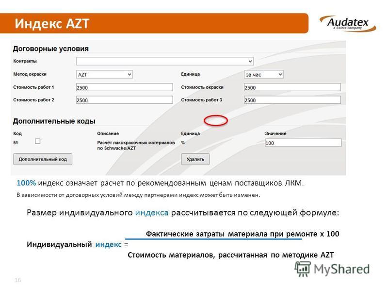 Индекс AZT 16 100% индекс означает расчет по рекомендованным ценам поставщиков ЛКМ. В зависимости от договорных условий между партнерами индекс может быть изменен. Размер индивидуального индекса рассчитывается по следующей формуле: Фактические затрат