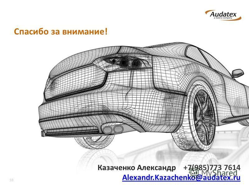 18 Спасибо за внимание! Казаченко Александр +7(985)773 7614 Alexandr.Kazachenko@audatex.ru