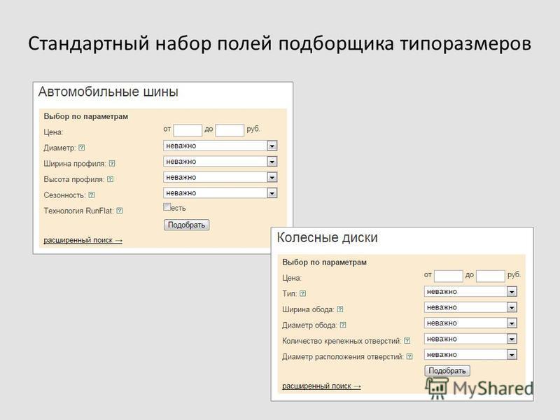 Стандартный набор полей подборщика типоразмеров