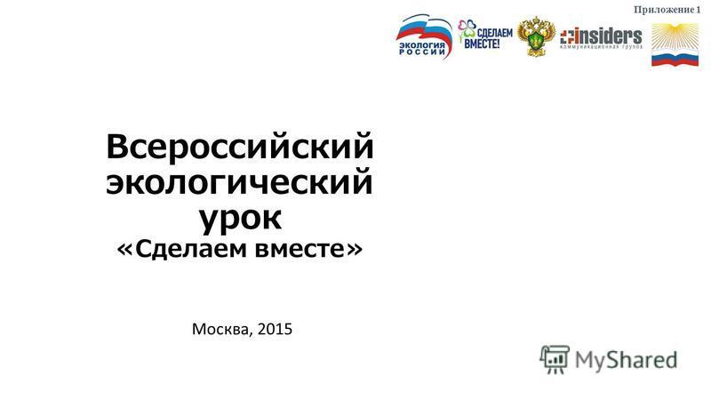 Всероссийский экологический урок «Сделаем вместе» Москва, 2015 Приложение 1