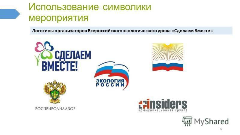 6 Использование символики мероприятия Логотипы организаторов Всероссийского экологического урока «Сделаем Вместе»