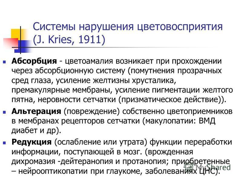 Системы нарушения цветовосприятия (J. Kries, 1911) Абсорбция - цветоаномалия возникает при прохождении через абсорбционную систему (помутнения прозрачных сред глаза, усиление желтизны хрусталика, премакулярные мембраны, усиление пигментации желтого п