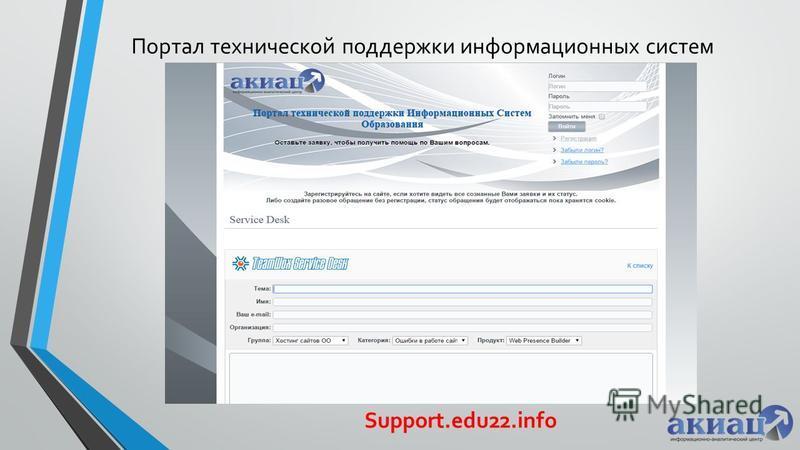 Портал технической поддержки информационных систем Support.edu22.info