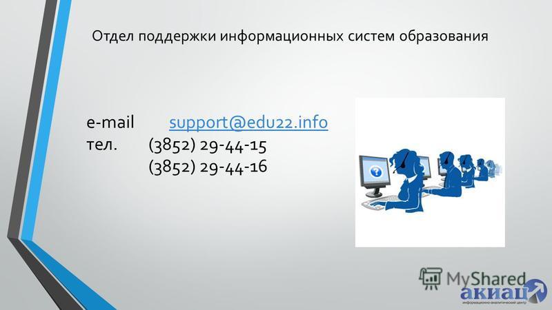 e-mail support@edu22. info тел. (3852) 29-44-15 (3852) 29-44-16support@edu22. info Отдел поддержки информационных систем образования
