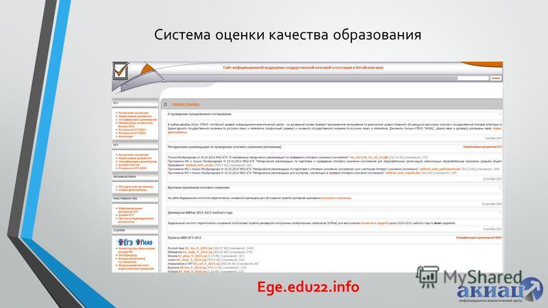 Система оценки качества образования Ege.edu22.info
