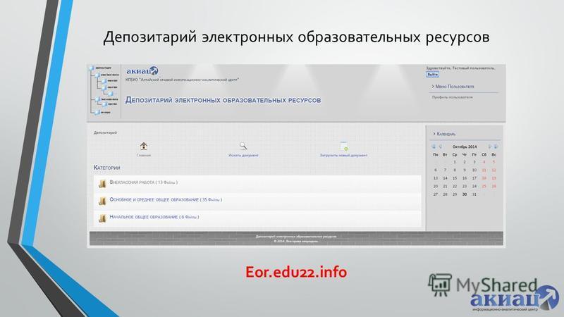 Депозитарий электронных образовательных ресурсов Eor.edu22.info