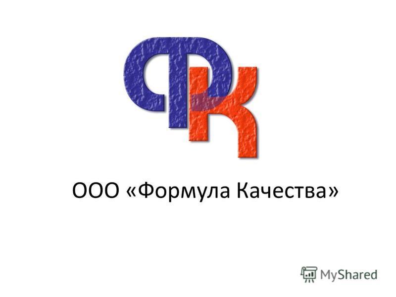 ООО «Формула Качества»