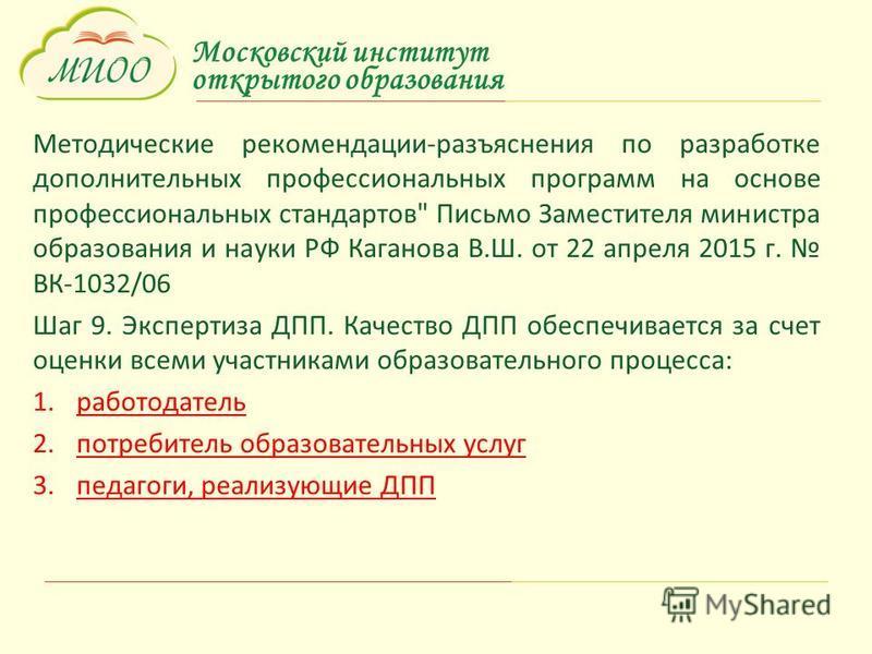 Московский институт открытого образования Методические рекомендации-разъяснения по разработке дополнительных профессиональных программ на основе профессиональных стандартов