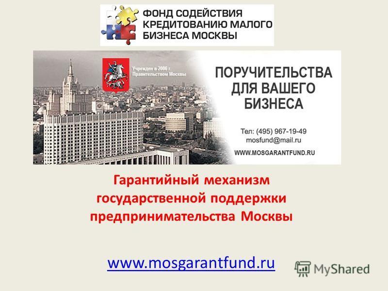 Гарантийный механизм государственной поддержки предпринимательства Москвы www.mosgarantfund.ru