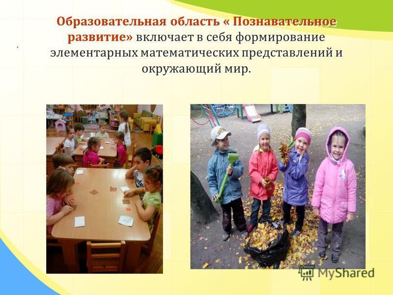 Образовательная область «Социально – коммуникативное развитие имеет направления коммуникация, труд, безопасность. В программе предусмотрена интеграция с образовательными областями «Познавательное» и « Речевое» развитие.