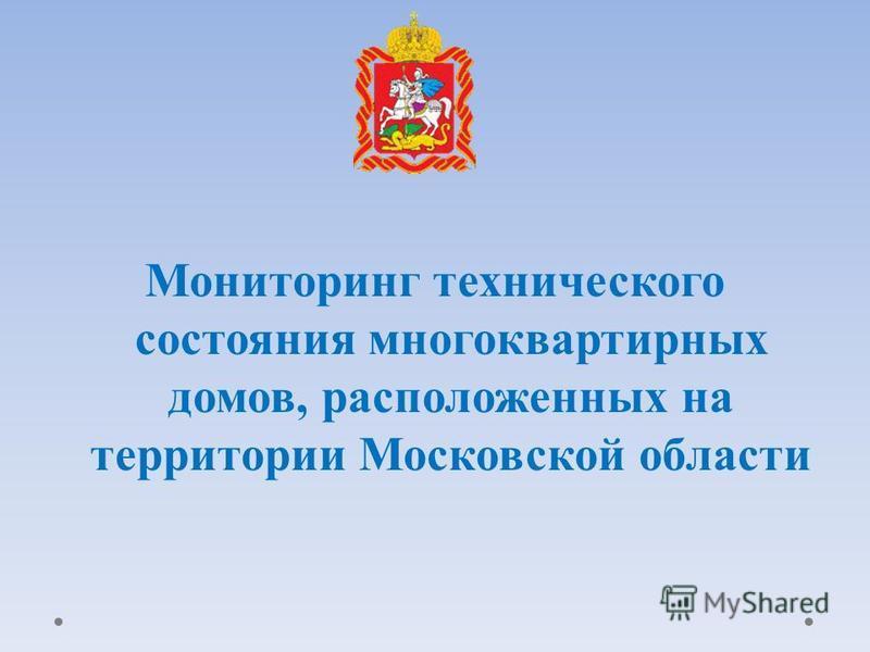 Мониторинг технического состояния многоквартирных домов, расположенных на территории Московской области