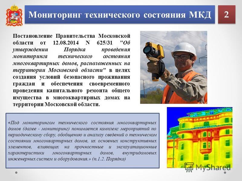 Мониторинг технического состояния МКД 2 2 Постановление Правительства Московской области от 12.08.2014 N 625/31