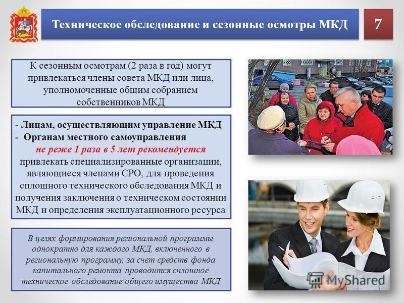 Техническое обследование и сезонные осмотры МКД 7 7 К сезонным осмотрам (2 раза в год) могут привлекаться члены совета МКД или лица, уполномоченные общим собранием собственников МКД В целях формирования региональной программы однократно для каждого М