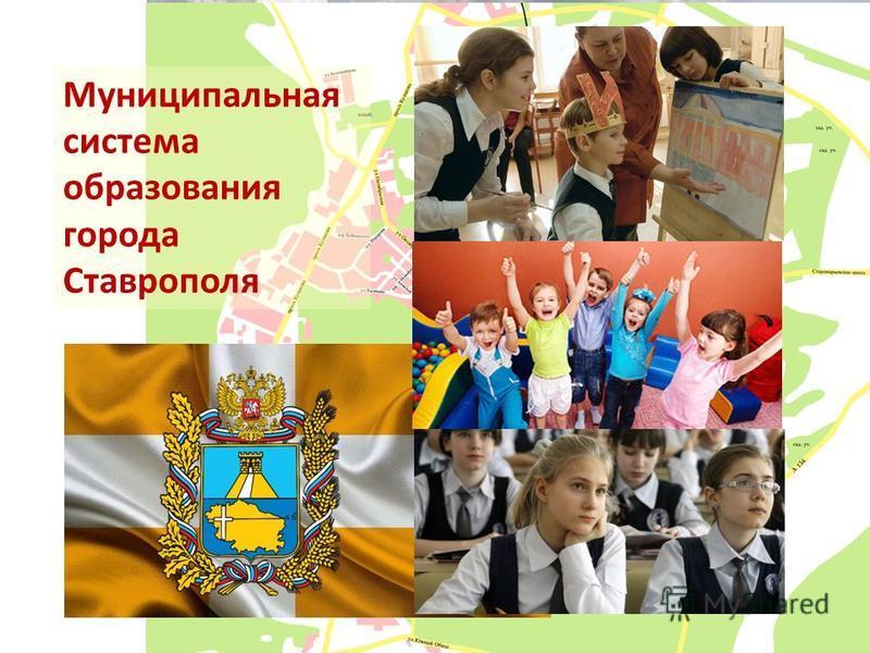 Муниципальная система образования города Ставрополя