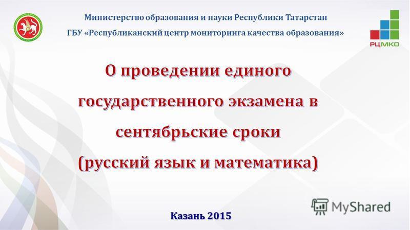 Казань 2015 Министерство образования и науки Республики Татарстан ГБУ «Республиканский центр мониторинга качества образования»
