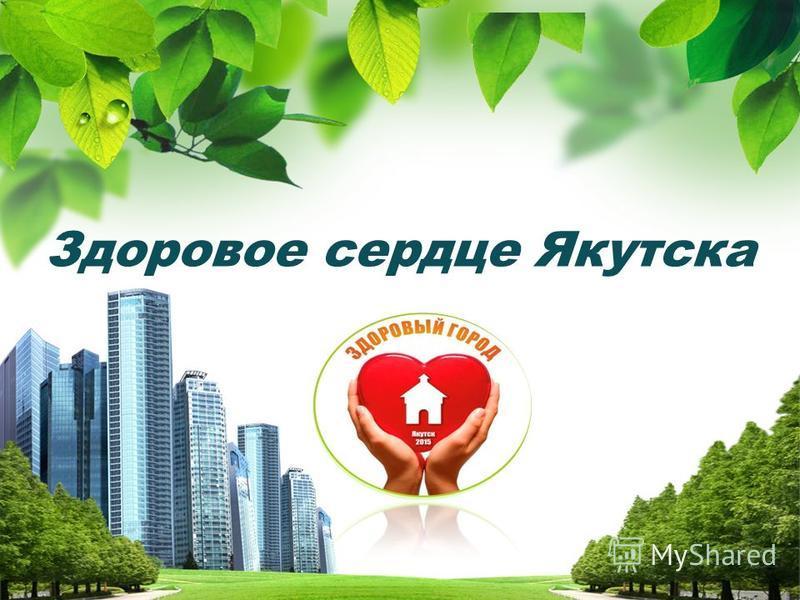 Здоровое сердце Якутска