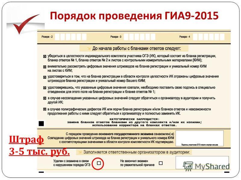 Штраф 3-5 тыс. руб.