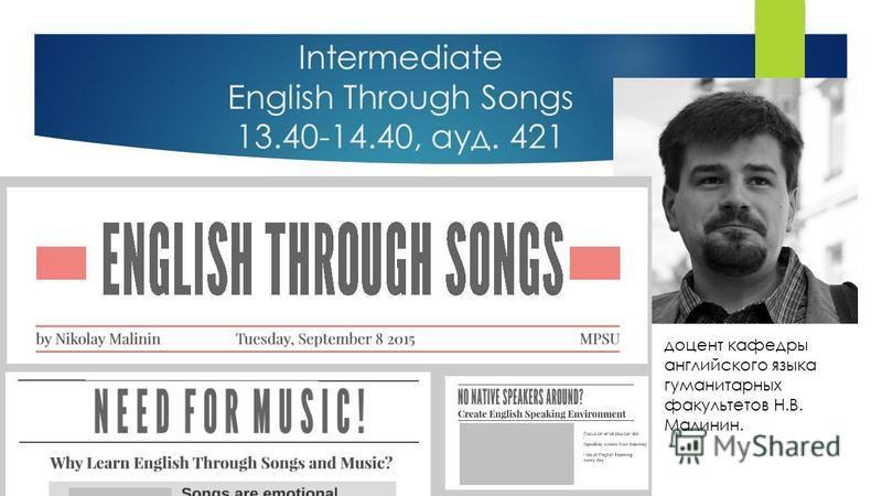 Intermediate English Through Songs 13.40-14.40, ауд. 421 Мастер-класс English Through Songs доцент кафедры английского языка гуманитарных факультетов Н.В. Малинин.