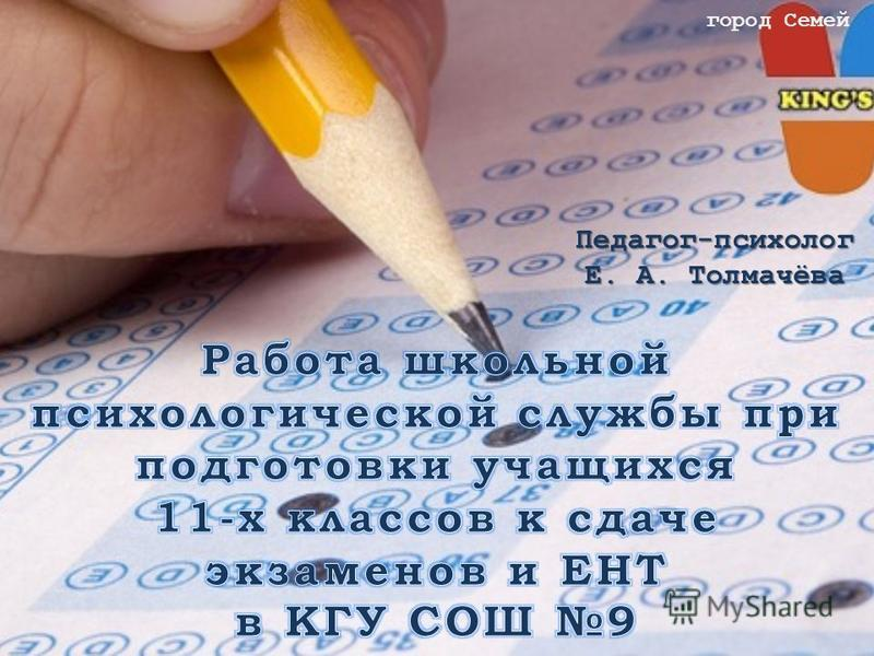 город Семей Педагог-психолог Е. А. Толмачёва