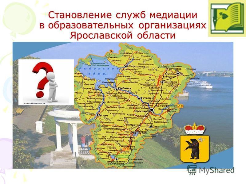 Становление служб медиации в образовательных организациях Ярославской области
