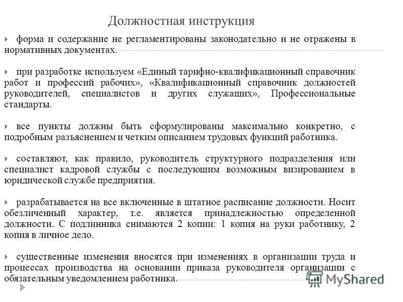 тк рф 2015 должностная инструкция