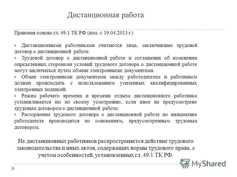 образец трудового договора о дистанционной работе по совместительству - фото 11