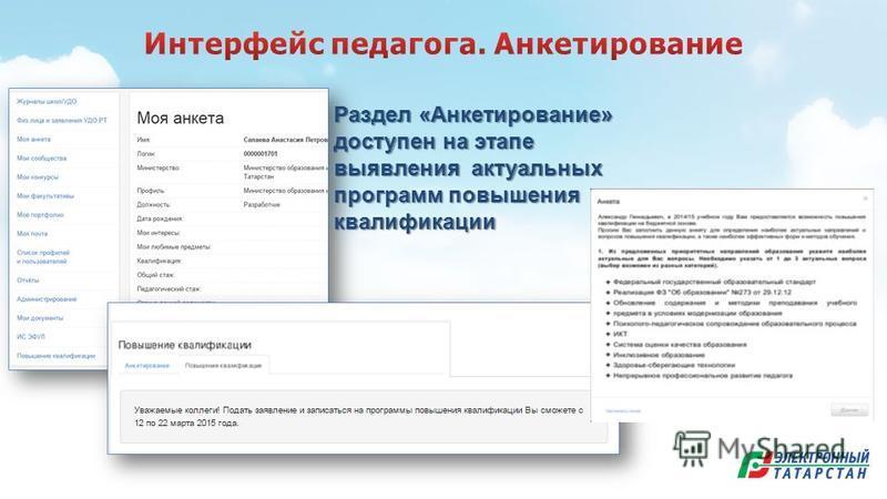 Раздел «Анкетирование» доступен на этапе выявления актуальных программ повышения квалификации