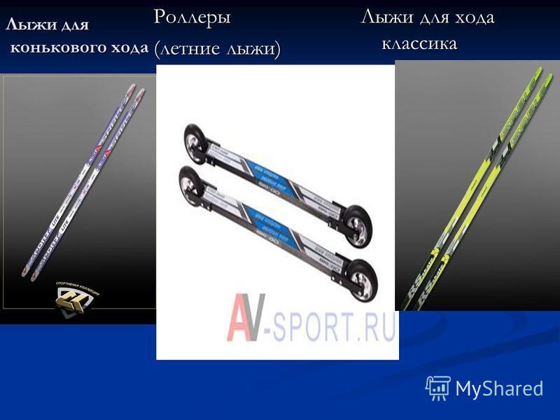 Лыжи для конькового хода Роллеры (летние лыжи) Лыжи для хода классика