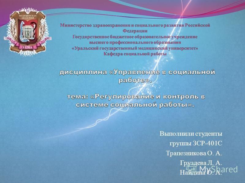 Выполнили студенты группы ЗСР-401С Трапезникова О. А. Груздева Л. А. Найдина О. А.