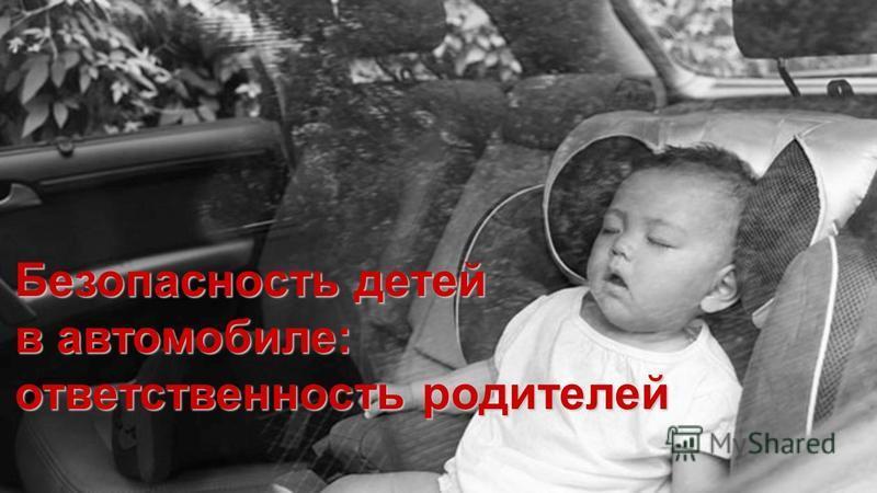 Безопасность детей в автомобиле: ответственность родителей