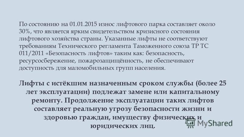 По состоянию на 01.01.2015 износ лифтового парка составляет около 30%, что является ярким свидетельством кризисного состояния лифтового хозяйства страны. Указанные лифты не соответствуют требованиям Технического регламента Таможенного союза ТР ТС 011