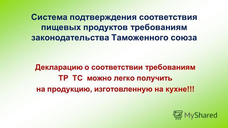 Система подтверждения соответствия пищевых продуктов требованиям законодательства Таможенного союза Декларацию о соответствии требованиям ТР ТС можно легко получить на продукцию, изготовленную на кухне!!!