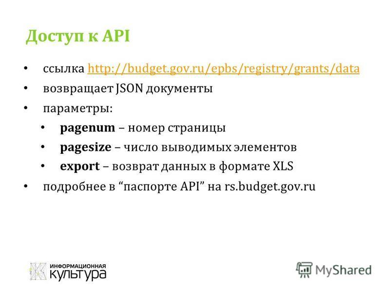 ссылка http://budget.gov.ru/epbs/registry/grants/datahttp://budget.gov.ru/epbs/registry/grants/data возвращает JSON документы параметры: pagenum – номер страницы pagesize – число выводимых элементов export – возврат данных в формате XLS подробнее в п