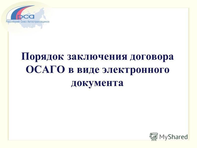 Порядок заключения договора ОСАГО в виде электронного документа
