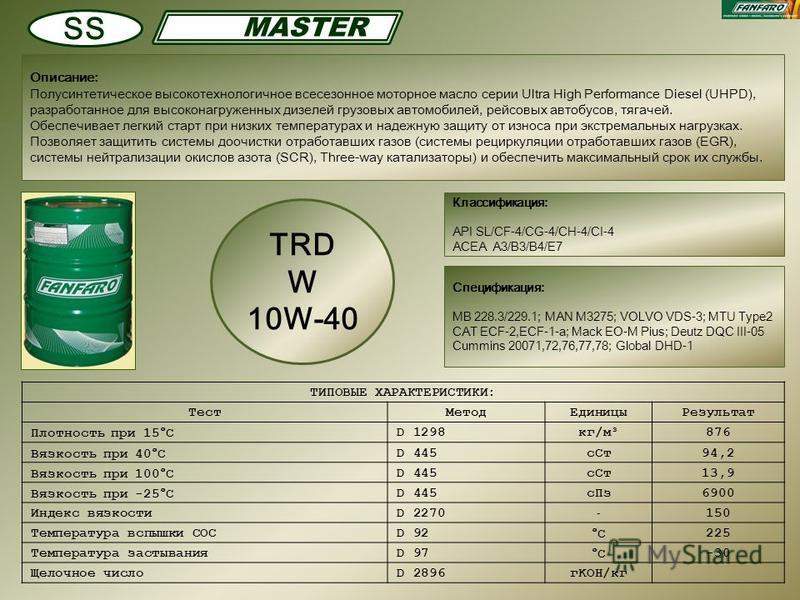 Классификация: API SL/CF-4/CG-4/CH-4/CI-4 ACEA A3/B3/B4/E7 Описание: Полусинтетическое высокотехнологичное всесезонное моторное масло серии Ultra High Performance Diesel (UHPD), разработанное для высоконагруженных дизелей грузовых автомобилей, рейсов
