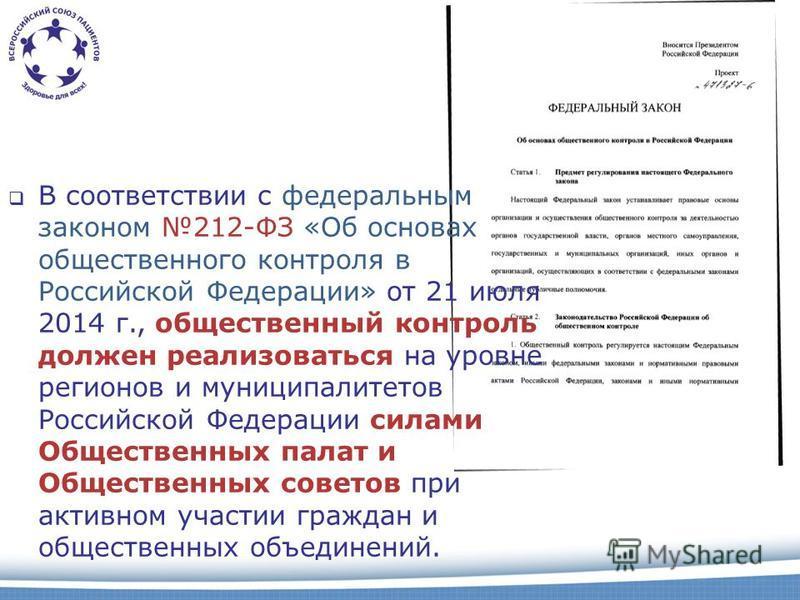 В соответствии с федеральным законом 212-ФЗ «Об основах общественного контроля в Российской Федерации» от 21 июля 2014 г., общественный контроль должен реализоваться на уровне регионов и муниципалитетов Российской Федерации силами Общественных палат