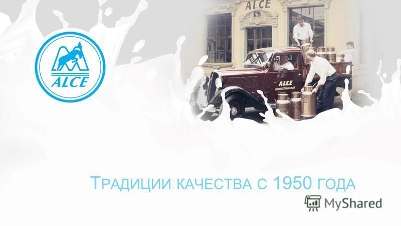 Т РАДИЦИИ КАЧЕСТВА С 1950 ГОДА