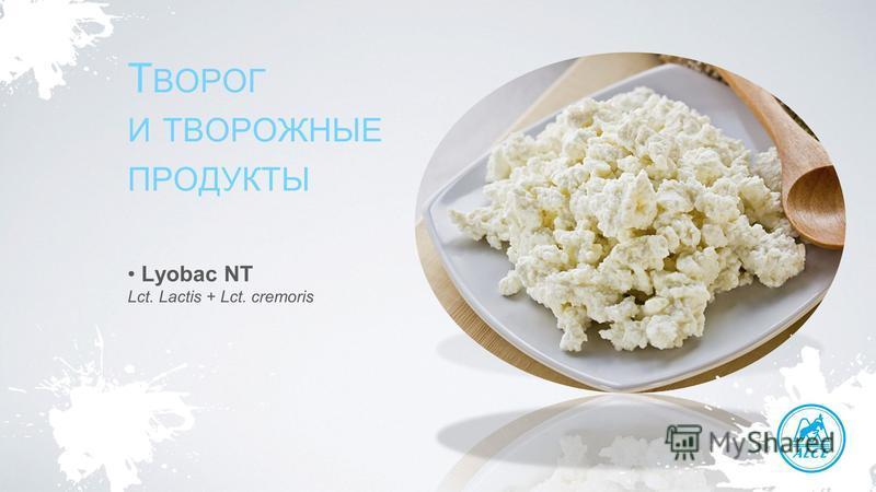 Т ВОРОГ И ТВОРОЖНЫЕ ПРОДУКТЫ Lyobac NT Lct. Lactis + Lct. cremoris