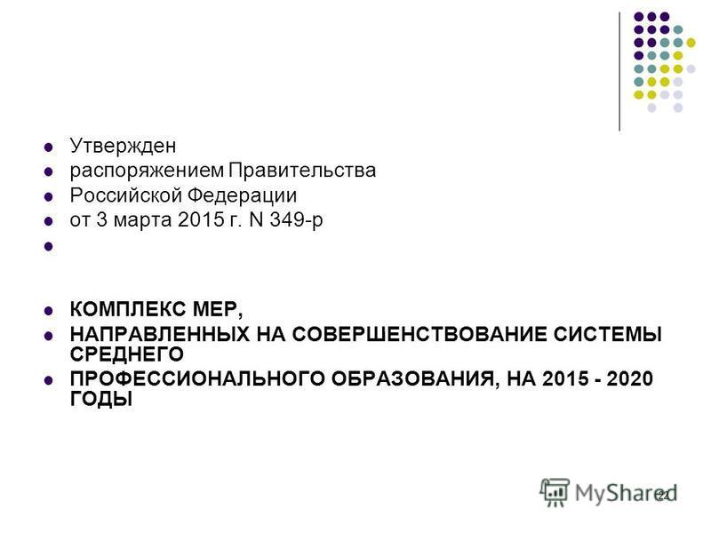 22 Утвержден распоряжением Правительства Российской Федерации от 3 марта 2015 г. N 349-р КОМПЛЕКС МЕР, НАПРАВЛЕННЫХ НА СОВЕРШЕНСТВОВАНИЕ СИСТЕМЫ СРЕДНЕГО ПРОФЕССИОНАЛЬНОГО ОБРАЗОВАНИЯ, НА 2015 - 2020 ГОДЫ