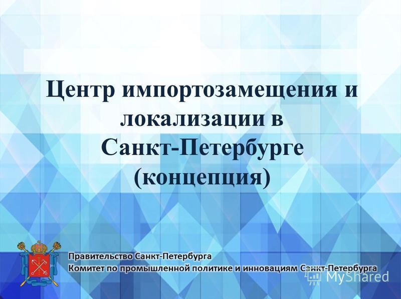 Центр импортозамещения и локализации в Санкт-Петербурге (концепция)