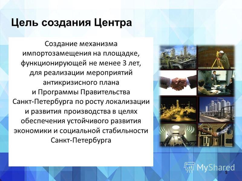 Создание механизма импортозамещения на площадке, функционирующей не менее 3 лет, для реализации мероприятий антикризисного плана и Программы Правительства Санкт-Петербурга по росту локализации и развития производства в целях обеспечения устойчивого р