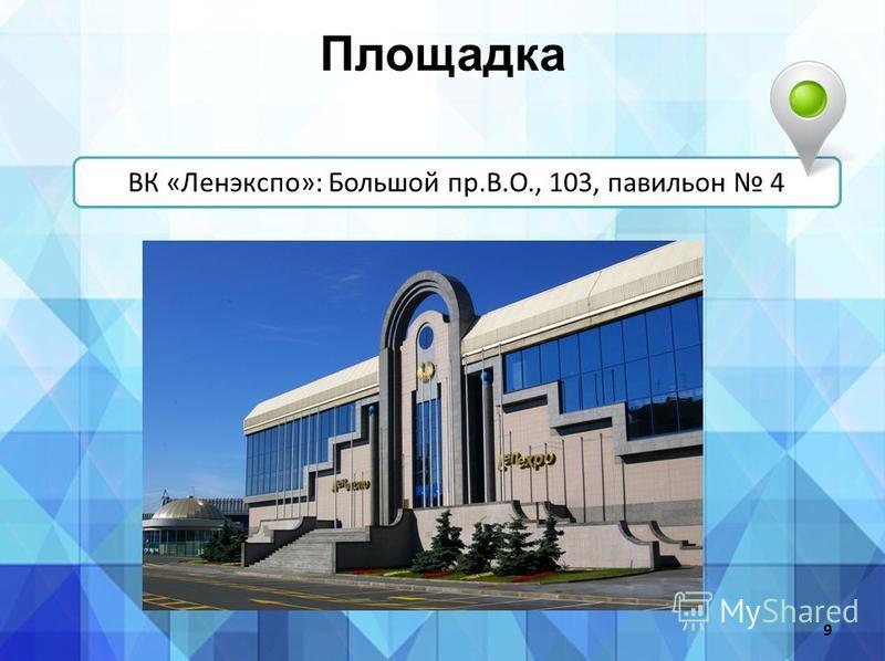 Площадка ВК «Ленэкспо»: Большой пр.В.О., 103, павильон 4 9